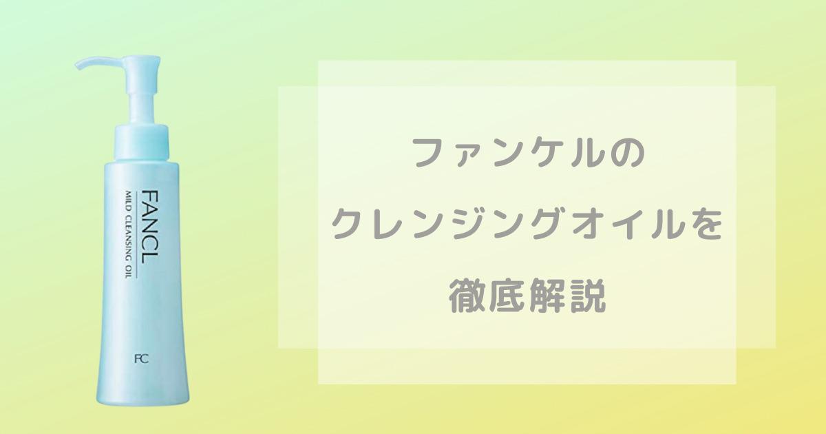 ファンケルクレンジングオイルの商品画像