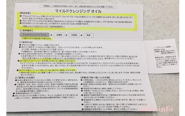 ファンケルマイクレの箱に記載されている商品説明部分の画像