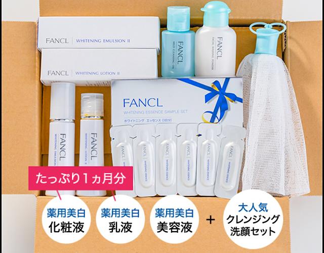 ファンケルホワイトニングシリーズのキャンペーンで買える商品画像
