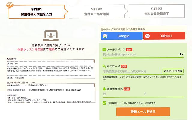 リップルキッズパーク無料体験の仮登録画像