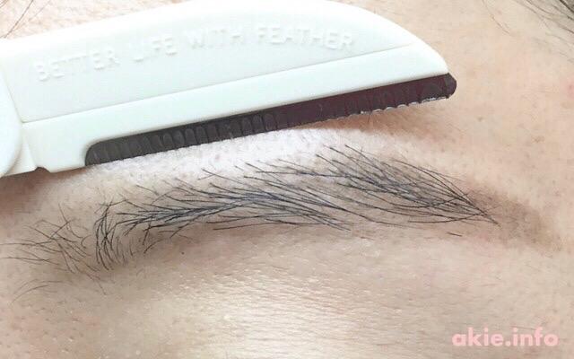 すっぴんの眉毛を整えるために余分な眉毛を剃る画像