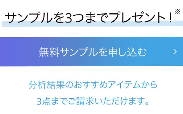 オルビス公式サイトのスキンチェックを実際に受けている画面の画像