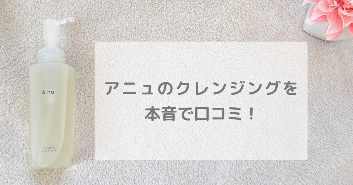 アニュのクレンジングの商品画像