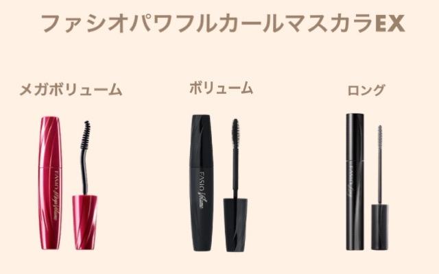 ファシオパワフルカールマスカラEX商品3種類の画像