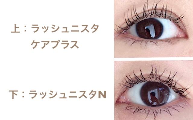 ラッシュニスタケアプラスとラッシュニスタNを付けた目元の比較画像