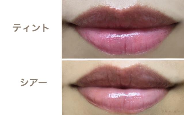 オペラのリップティントとシアーリップを実際に付けている唇の画像