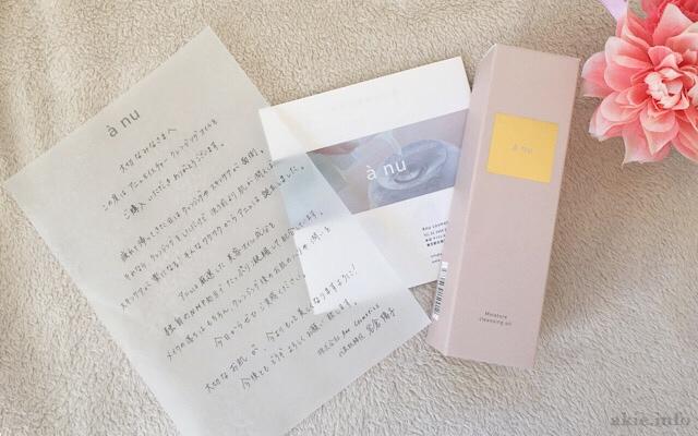 アニュクレンジングの商品の箱、手紙冊子の画像