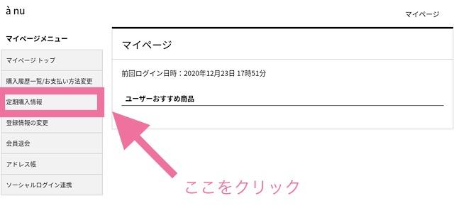 アニュのマイページ内の定期購入情報をクリックしている画像
