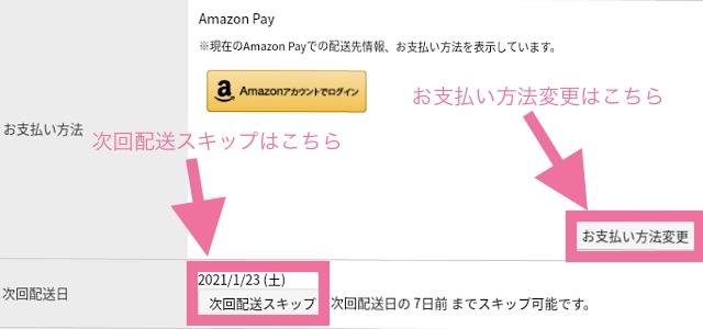 アニュマイページの次回配送スキップボタンとお支払い方法変更ボタンの画像