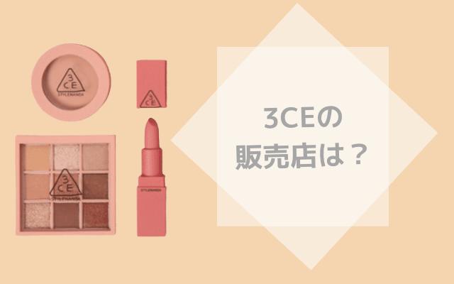 3CEのアイシャドウとリップの商品画像