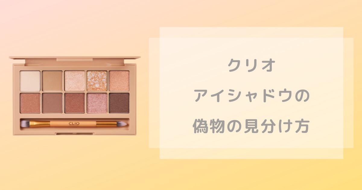クリオアイシャドウの商品画像