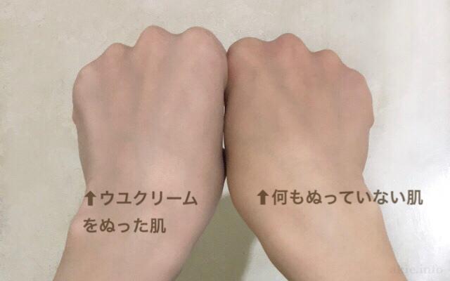 ウユクリームをつけている肌とつけていない肌を比較した画像