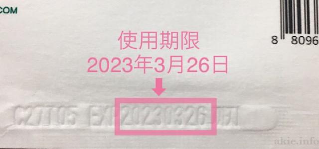シカマスクのパッケージに記載されている使用期限の画像