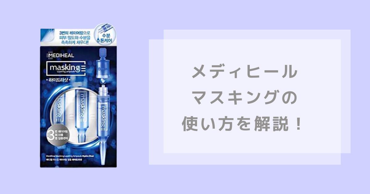 メディヒールマスキングアンプルショットの商品画像