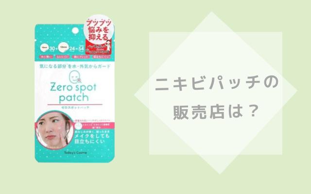ニキビパッチの商品画像