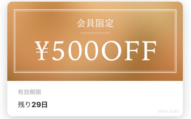 Angellir公式アプリから届いた500円オフのクーポン画像