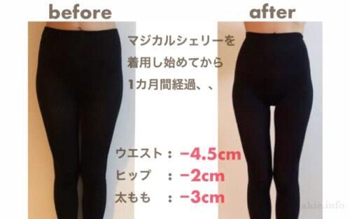 マジカルシェリーを履く前と履いた後での、違いを比較した画像