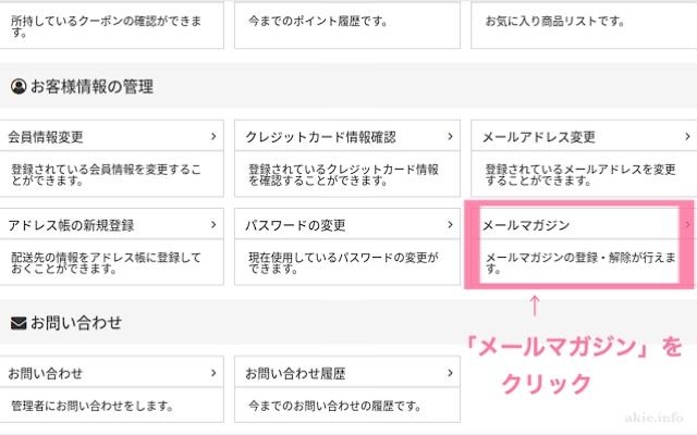 メールマガジンの登録画面