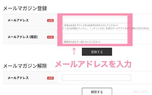 メールマガジンのメールアドレス入力画面