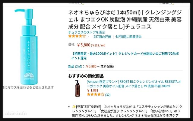 Amazonでネオちゅらびはだを検索した画像