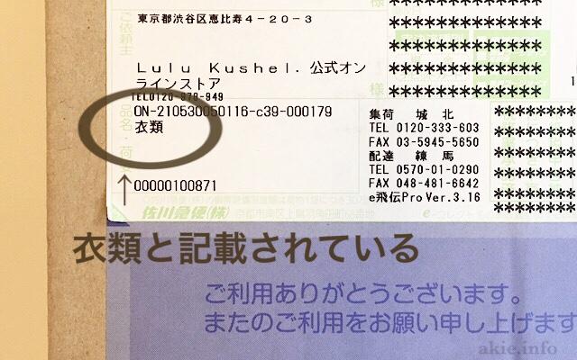 ルルクシェルリフティナイトブラが届いた段ボールの品名のアップ画像