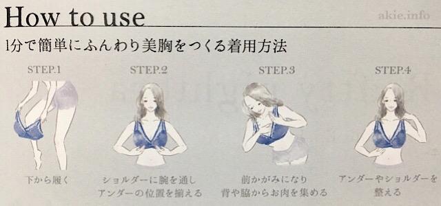 ルルクシェルリフティナイトブラの着用方法を絵で解説している画像