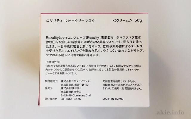 ロザリティウォータリーマスクの箱の左側の画像