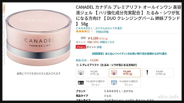 カナデルがAmazonで販売されている画像