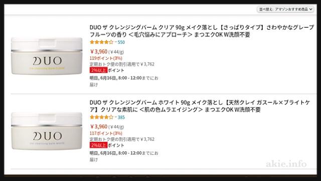 duoがAmazonで販売されている画像