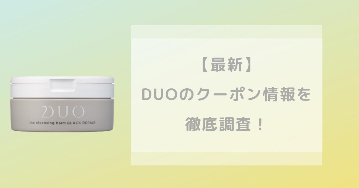duoクレンジングバームの商品画像