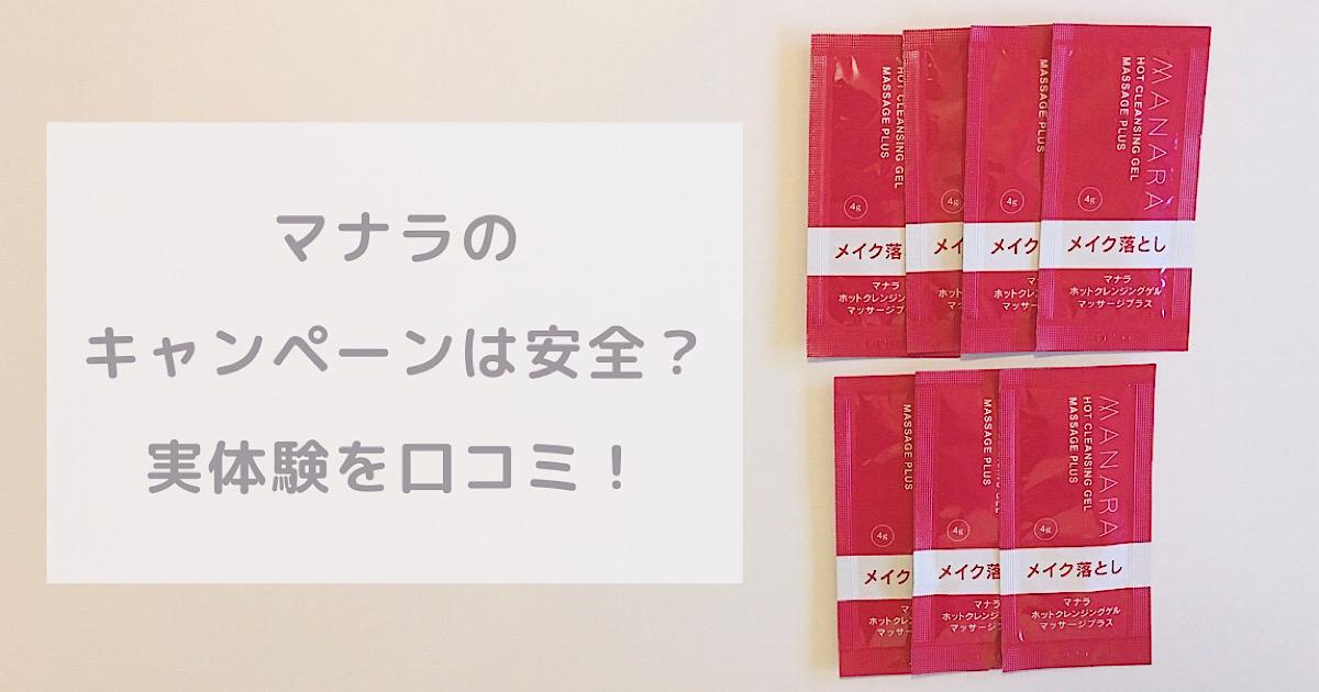 マナラのクレンジングの商品画像