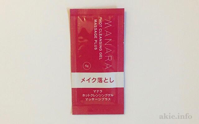 マナラ無料プレゼントキャンペーンで貰ったサンプルの画像