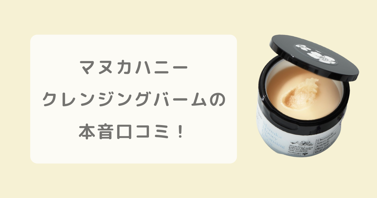山田養蜂場マヌカハニークレンジングバームの商品画像