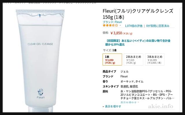 フルリのクレンジングがAmazonで販売されている画像