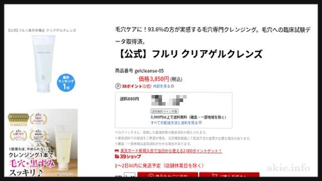 フルリのクレンジングが楽天で販売されている画像