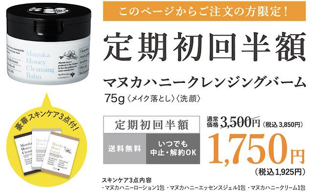 山田養蜂場マヌカハニークレンジングバームのキャンペーン画像