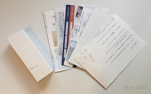 フルリクリアゲルクレンズの商品と冊子を並べた画像