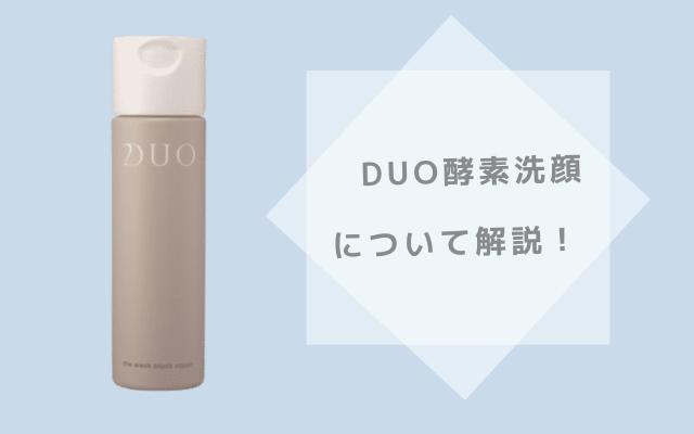 duo酵素洗顔の商品画像