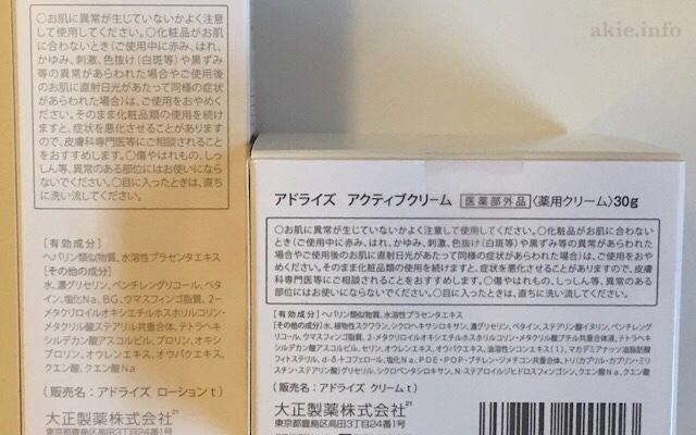 アドライズの化粧水とクリームのパッケージに記載されている成分部分の画像